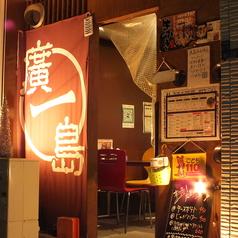 広島お好み焼き専門店 廣島の雰囲気1