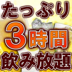 鉄神 四日市駅前店のおすすめポイント1