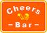 チアーズ・バー Cheers Barのロゴ