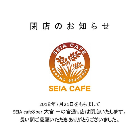 2018年7月21日をもちまして、SEIA cafe&bar 大宮 一の宮通り店は閉店いたします。