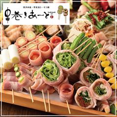 博多串焼 野菜巻き モツ鍋 串巻きあーと 方南町店の写真
