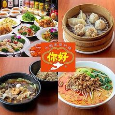 中国家庭料理 ニイハオ 新宿歌舞伎町店の写真