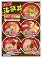 料理メニュー写真海鮮丼(赤だし付き)<梅>