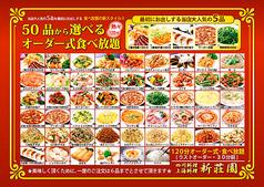 個室Dining 新荘園 SHINSOUENのおすすめポイント1