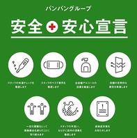 【新型コロナウイルス感染拡大防止に努めます】