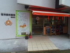 福神茶楼の写真