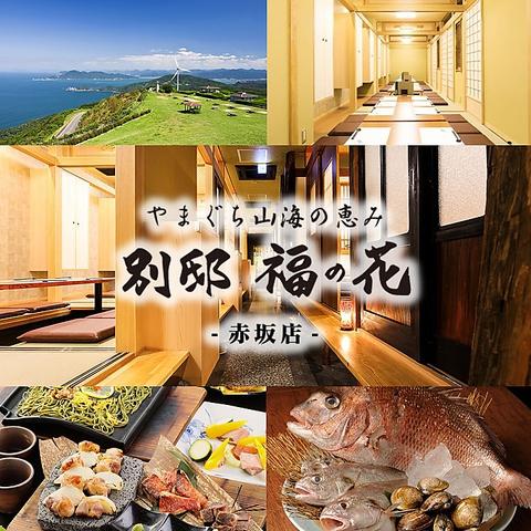 山口の郷土料理を取り入れた飲み放題2.5時間付きコース6000円~御用意しています