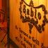 バル サビオ Bar Sabioのロゴ