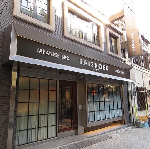 昭和38年創業、上野の老舗焼肉店◆全国の有名産地より黒毛和牛や国産牛を一頭買い。