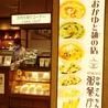 粥餐庁 カユサンチン KITTE博多店のおすすめポイント3