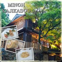 MINOH KAJIKASOU ミノオ カジカソウの写真