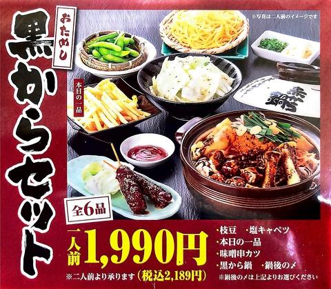 ≪全6品≫黒から鍋コース ☆1人前1,990円(税込2,189円)