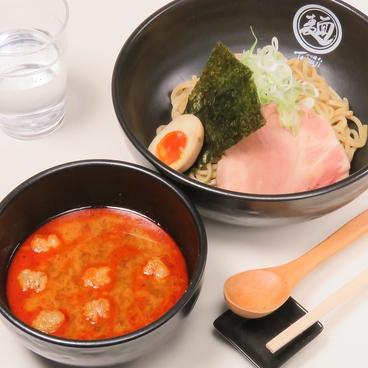 つけ麺 Tetsujiのおすすめ料理1