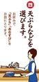 天ぷらなどを選びます。