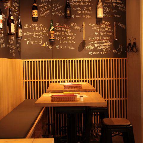 酒肴日和 アテニヨル|店舗イメージ4