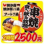 金の蔵 新宿靖国通り店のおすすめ料理2