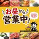 11:30~14:00まで牛角ランチが759円(税込)~!