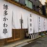 博多かわ串 高知餃子 酒場フタマタ 蒲田店のおすすめポイント2