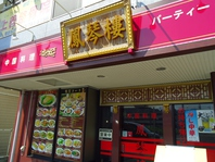 2016年6月26日は鳳琴樓開店4周年!