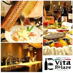 イヴィータポラーレ E.Vita Polareの写真