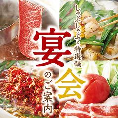温野菜 鈴鹿中央通店の写真