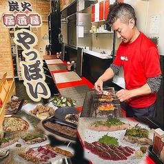 炭火居酒屋 やっぽい 新飯塚店の写真