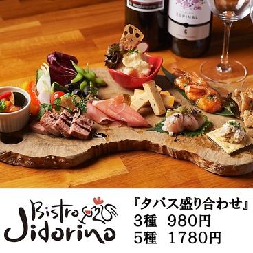 Bistro Jidorino ビストロジドリーノ 今泉店のおすすめ料理1