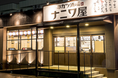 串カツ酒場 ナニワ屋 金沢入江店の写真