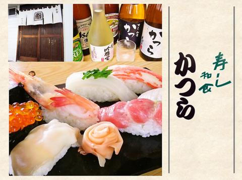 旬のネタを楽しめるお寿司をはじめ天ぷらや焼魚などの魚料理が充実!宴会や出前も◎。