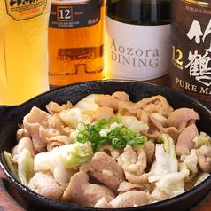 アオゾラダイニング Aozora DININGの特集写真