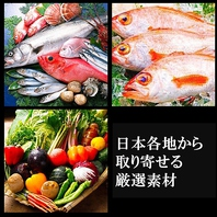 日本各地より取り寄せた厳選素材で作る酒肴の数々
