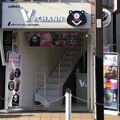 V@chann 台湾茶飲料専門店 高槻駅前店の写真