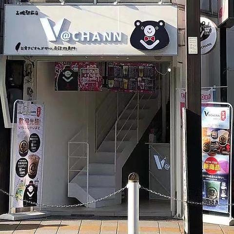 V@chann 台湾茶飲料専門店 高槻駅前店