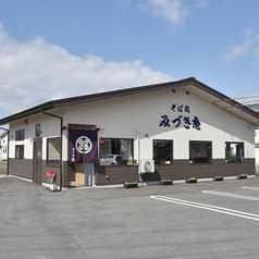 みづき庵の写真