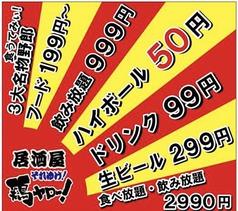 それゆけ!鶏ヤロー 新栄店の写真