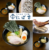 煮干らーめん つけ麺 にぼ吉の詳細