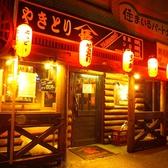 やきとり山長 鶴川駅前店の雰囲気2
