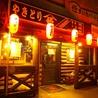 やきとり山長 鶴川駅前店のおすすめポイント1