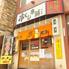 串くし本舗 板宿店のロゴ
