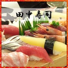田中寿司 本店の写真