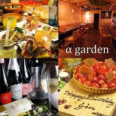 アルファー ガーデン 町田 α gardenの写真