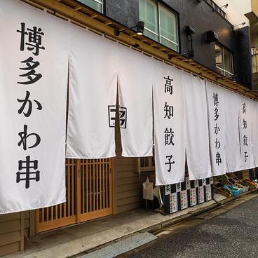 博多かわ串 高知餃子 酒場フタマタ 蒲田店の雰囲気1
