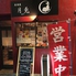 居酒屋 月兎のロゴ
