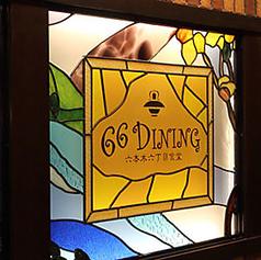 66 ダイニング DINING 六本木六丁目食堂 池袋東武スパイスの写真