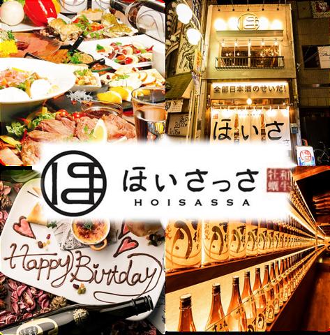 【蒲田駅徒歩2分】日本酒は60種類の圧巻の品揃え!自慢の牡蠣や国産和牛と堪能◎