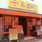 永昌園 砂町銀座店の詳細