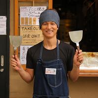 美味しいお好み焼き・鉄板焼をご提供します!