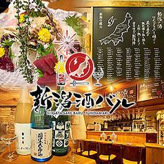 新潟酒バル 吹溜の写真