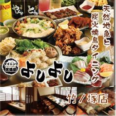 居酒屋よしよし 竹ノ塚店の写真