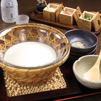 【目の前で作る自家製豆腐】